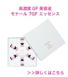 モナール7GFエッセンス 高濃度GF美容液