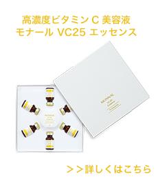 モナールVC25エッセンス 高濃度ビタミンC美容液